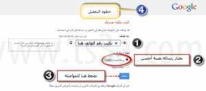image5- فتح حساب جي ميل