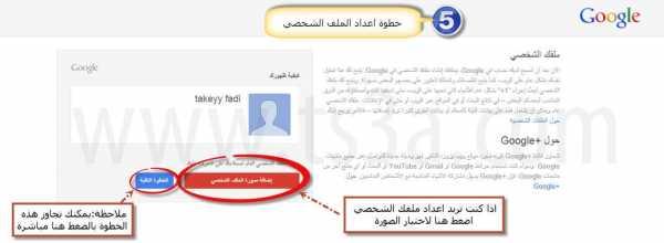 image7- فتح حساب جي ميل