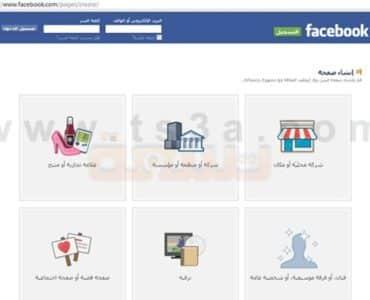 كيفية انشاء صفحة على الفيس بوك خطوة بخطوة