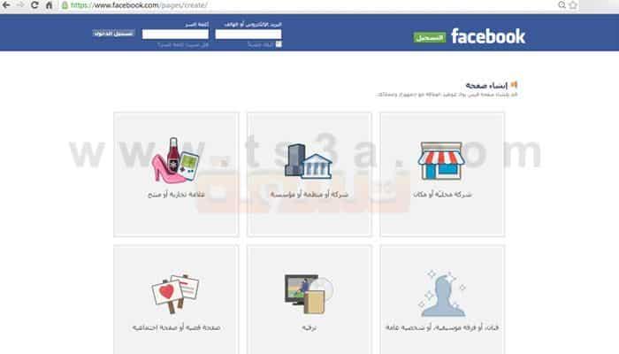 6صفحتك الجديدة على الفيس بوك جاهزة