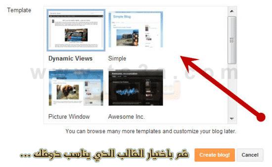 انشاء مدونة كيفية عمل مدونة بلوجر