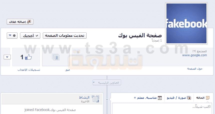 خطوات استعادة حساب الفيس بوك المخترق او المسروق: