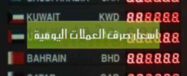 اسعار صرف العملات اليومية في سوق الفوركس