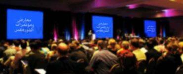 الاستفادة من المعارض ومؤتمرات الفوركس
