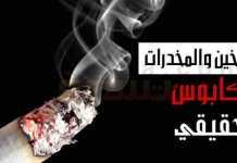 التدخين والمخدرات وجهان لعملة واحدة
