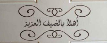 الضيافة ونصائح استقبال الضيوف