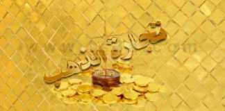 تجارة الذهب نظرة علمة على تجارة الذهب