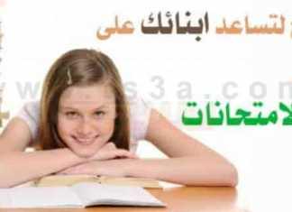 تخطي فترة الامتحانات والنجاح بالدراسة