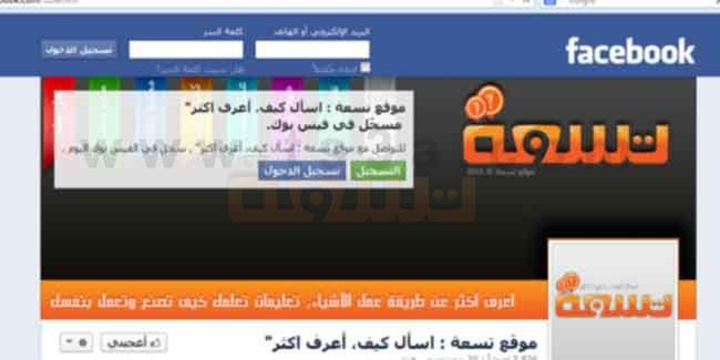 طريقة تغيير صورة غلاف الفيس بوك