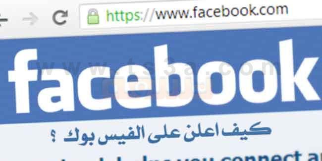 كيف اعلن على الفيس بوك