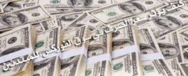 كيف يؤثر سعر الصرف في سوق الفوركس (للمبتدئين)