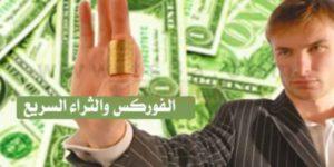 الفوركس والثراء السريع