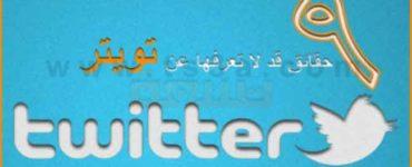 9 حقائق قد لا تعرفها عن تويتر