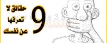 9 حقائق لا تعرفها عن نفسك