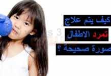 أسباب تمرد الاطفال كيف يتم علاج تمرد الاطفال