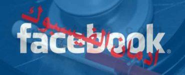 ادمان الفيسبوك
