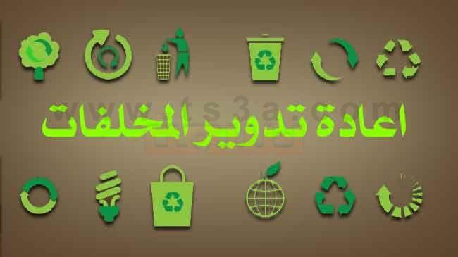 اعادة تدوير المخلفات كيفية اعادة تدوير