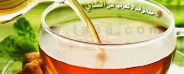 الشاي تسع (9) حقائق قد لا تعرفها عن الشاي