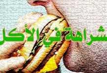 الشراهة في الأكل كيف تتخلص من شراهة الأكل