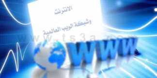 الفرق بين الانترنت وشبكة الويب العالمية