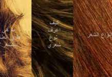 انواع الشعر : كيف اعرف نوع شعري وما هي طرق العناية بالشعر ؟