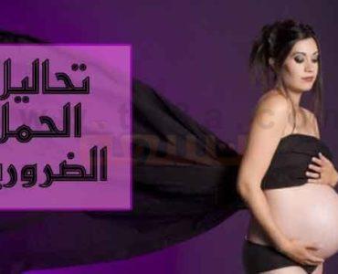 تحاليل الحمل كيف اعرف ما هي تحاليل الحمل