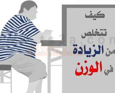 تخسيس الوزن التخلص من السمنة الزيادة في الوزن