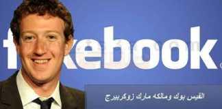 تسعة 9 حقائق قد لا تعرفها عن الفيس بوك ومالكه مارك زوكربيرج