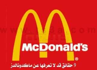 تسع (9) حقائق قد لا تعرفها عن ماكدونالدز