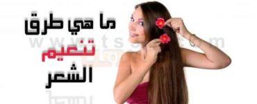 تنعيم الشعر ما هي طرق تنعيم الشعر