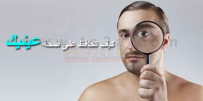 جمال العيون كيف تحافظ على صحة عينيك