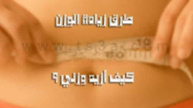طرق زيادة الوزن كيف أزيد وزني ؟
