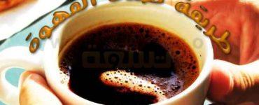 طريقة صنع القهوة كيف تصنع القهوة
