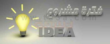 فكرة مشروع كيف تحول فكرة إلى مشروع