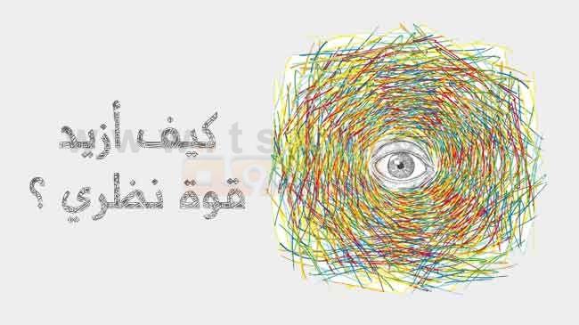 قوة النظر والحصول على نظر أقوى كيف أزيد قوة نظري ؟