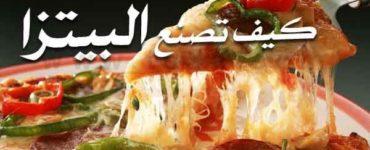 كيفية عمل البيتزا وكيفية تحضير البيتزا