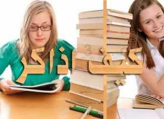 كيف اذاكر كيف اذاكر بتركيز وما هي افضل الطرق للمذاكرة