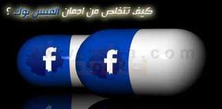 كيف تتخلص من ادمان الفيس بوك ؟