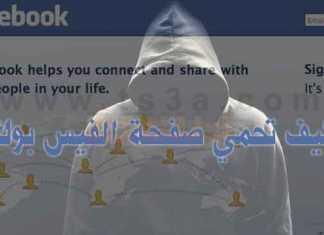 كيف تحمي صفحة الفيس بوك من الهاكرز