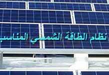 كيف تختار نظام الطاقة الشمسي المناسب