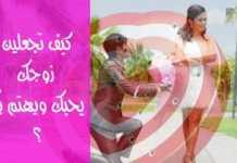 كيف تعاملين زوجك كيف تجعلين زوجك يحبك وكيف تجذبين زوجك اليك ؟
