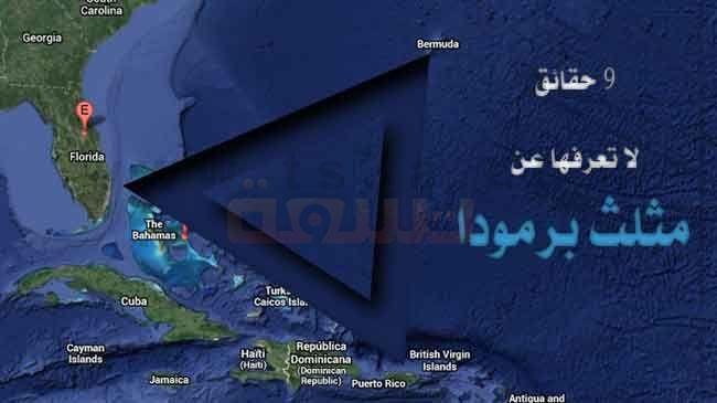 مثلث برمودا تسع حقائق لا تعرفها عن مثلث برمودا