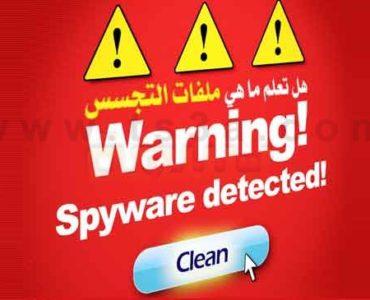 ملفات التجسس هل تعلم ما هي ملفات التجسس
