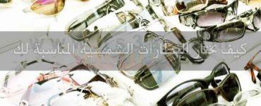 نظارات شمسية كيف تختار النظارات الشمسية