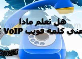 هل تعلم ماذا تعني كلمة فويب VoIP ؟