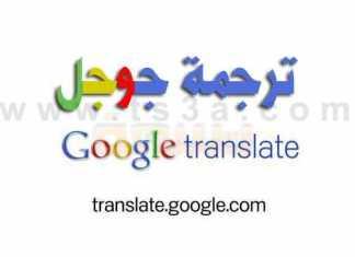 هل تعلم وماذا تعلم عن مترجم جوجل او ترجمة جوجل