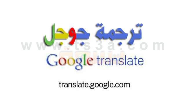 ترجمة جوجل هل تعلم وماذا تعلم عن مترجم جوجل او ترجمة جوجل تسعة