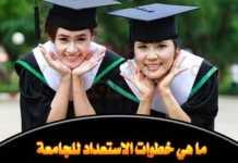 الاستعداد للجامعة كيف تستعد لأول عام بالجامعة