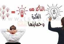 التأكد من صحة الفكرة حماية الفكرة