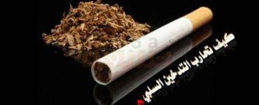 التدخين السلبي وكيف تحارب التدخين السلبي